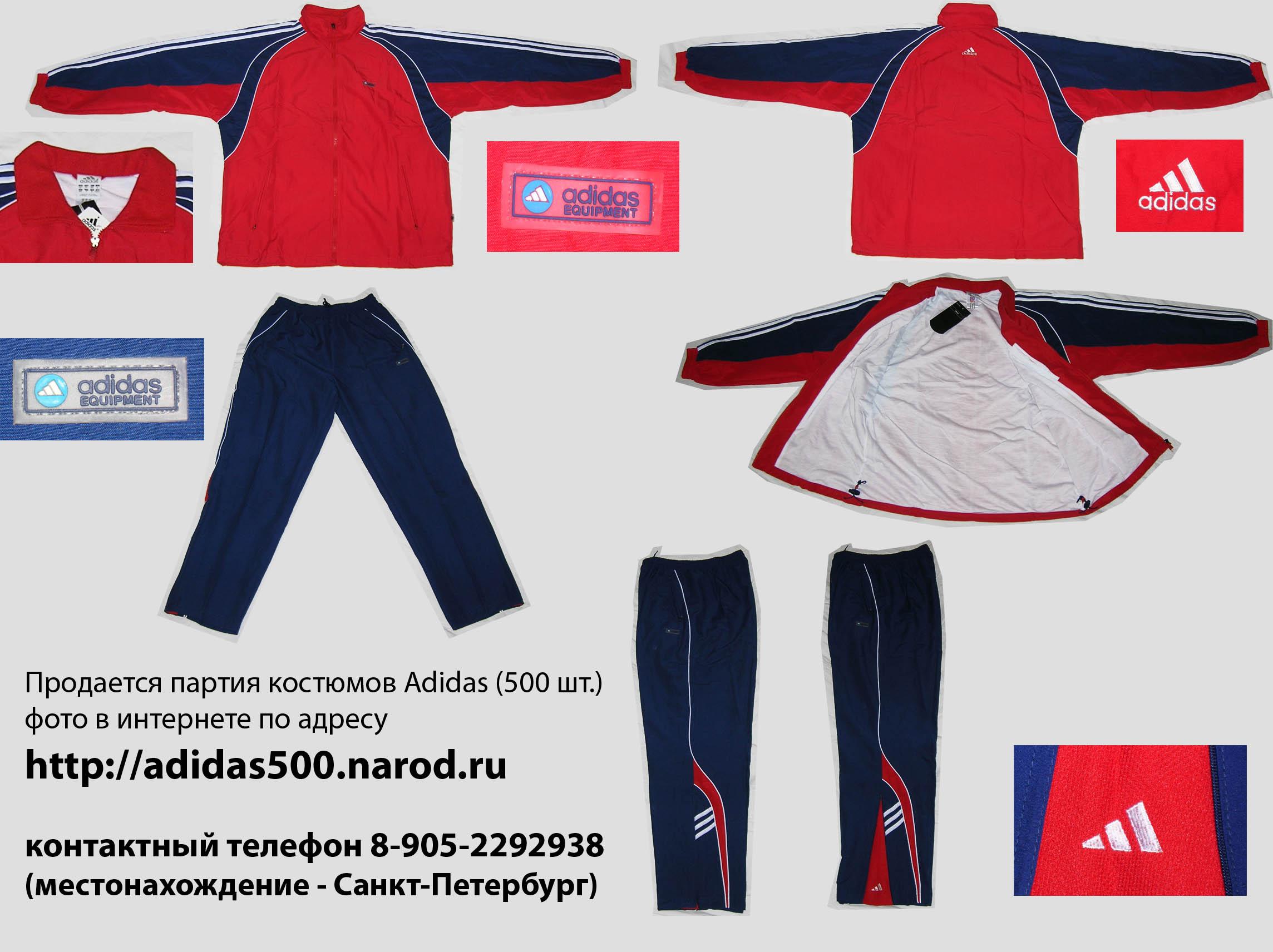 История компании ADIDAS )))